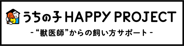 うちの子HAPPY PROJECT