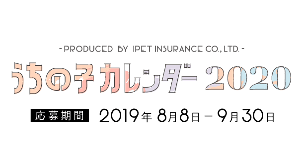 PRODUCED BY IPET INSURANCE CO., Ltd. うちの子カレンダー2020 応募期間:2019年8月8日~9月30日